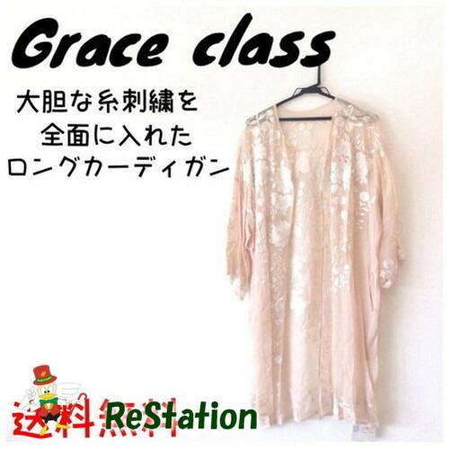 【中古新品】GRACE class グレースクラス ジョーゼット刺繍カーディガン ピンク レディース サイズ36【送料無料】メール便※代引き不可