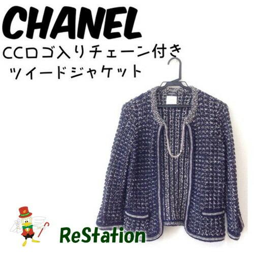 【中古】【送料無料】CHANEL シャネル P43321 ツイード カーディガン ジャケット CCロゴ入りチェーン ネイビー系 レディース サイズ36