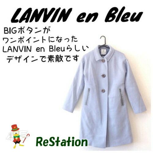 【中古】ランバンオンブルー LANVIN en Bleu ロングコート ウール ライトブルー レディース サイズ38