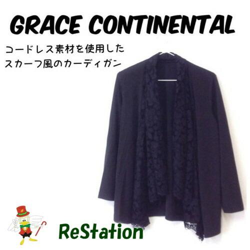【中古】【送料無料】Diagram GRACE CONTINENTAL ダイアグラム グレースコンチネンタル レースジャージカーディガン 長袖 ブラック レディース サイズ36