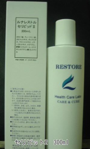頭皮の匂いが気になったり、痒い時使います レストルセリピット2・300ml【送料無料】 頭皮が匂う かゆい