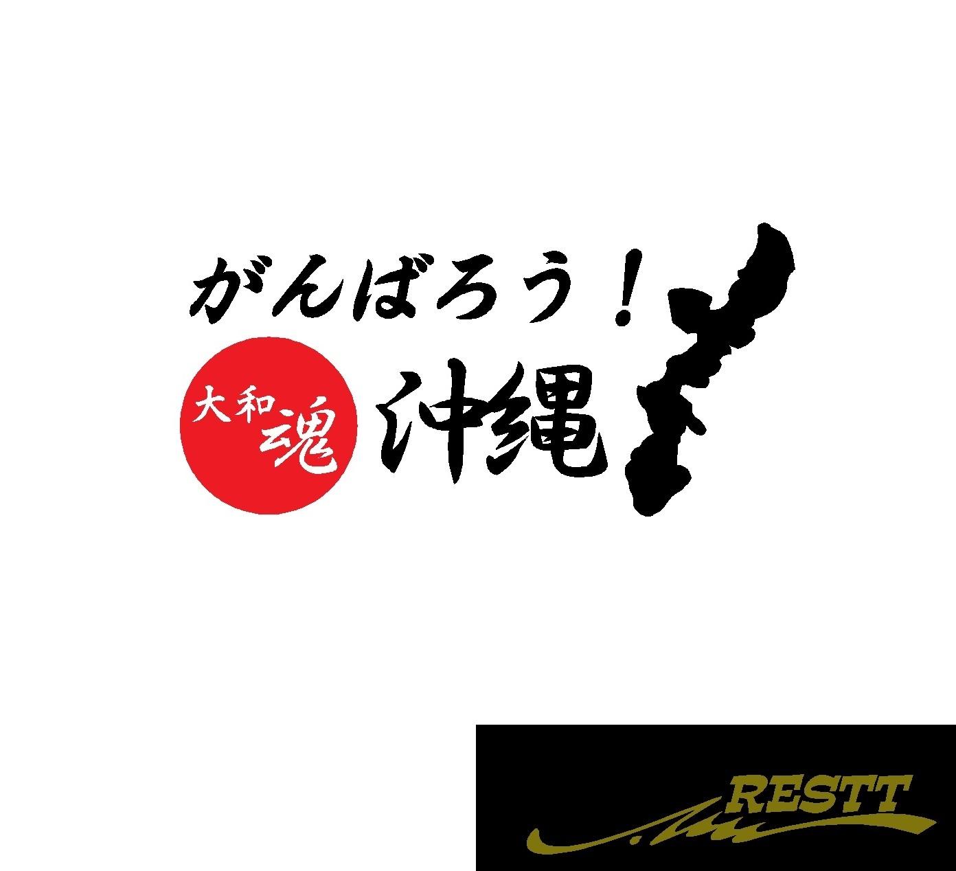 豊富なカラー20色から作成おしゃれなステッカー がんばろう 再販ご予約限定送料無料 沖縄 ロゴ 大サイズ カッティングステッカー 2色デザイン ◆セール特価品◆