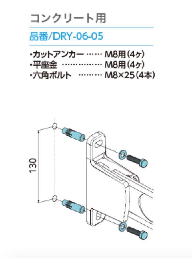 DRY・WAVE(ドライ・ウェーブ) コンクリート用取り付け金具 タカラ産業【DRY-06-05】