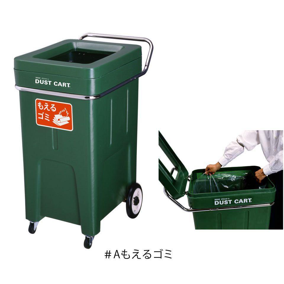ミヅシマ工業 Bunbetuダストカート(#100)分別タイプ 500mm×750mm×900mm ゴミ箱 キャスター付き