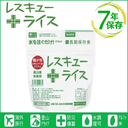【送料無料】 7年保存 レスキューライス【梅がゆ 50食セット】 セット 保存食 アルファ米