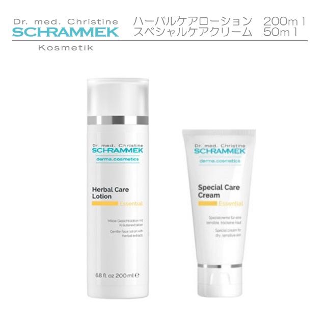 【送料無料】シュラメック(Schrammek) ハーバルケアローション 200ml スペシャルケアクリーム 50ml