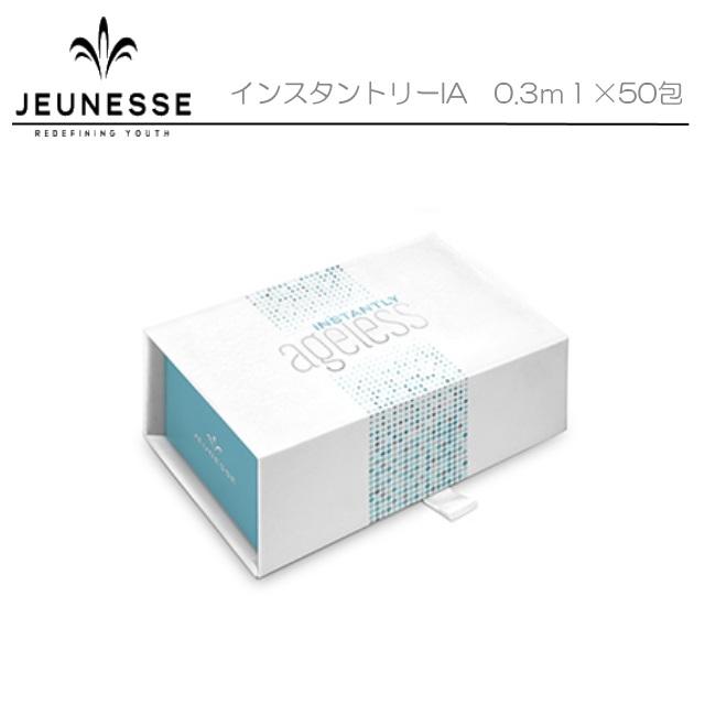 【送料無料】ジュネスグローバル インスタントリーIA/インスタントリー・エイジレス(コンシーラー) 1箱 0.3ml×50包