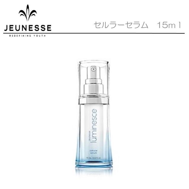 【送料無料】ジュネスグローバル ジュネス(Junesce)【セルラーセラム】15ml