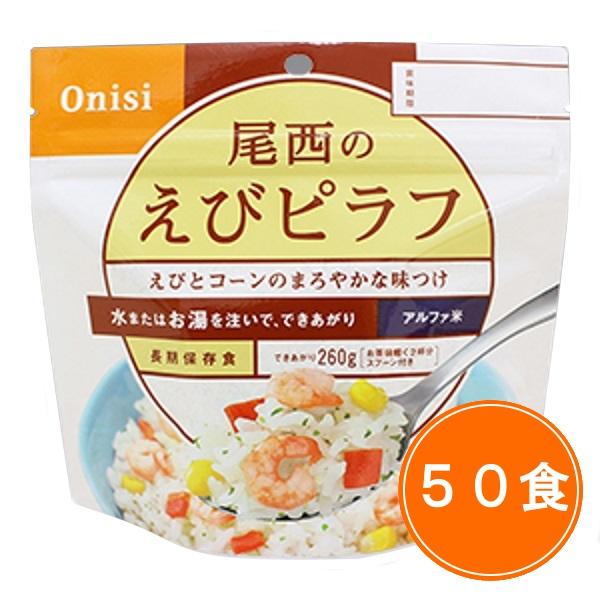 【送料無料】5年保存 尾西食品【えびピラフ 50食セット】ケース販売 保存食 アルファ米