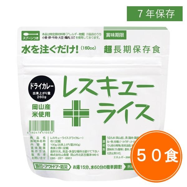 送料無料 7年保存 レスキューライス【ドライカレー 50食セット】保存食 アルファ米