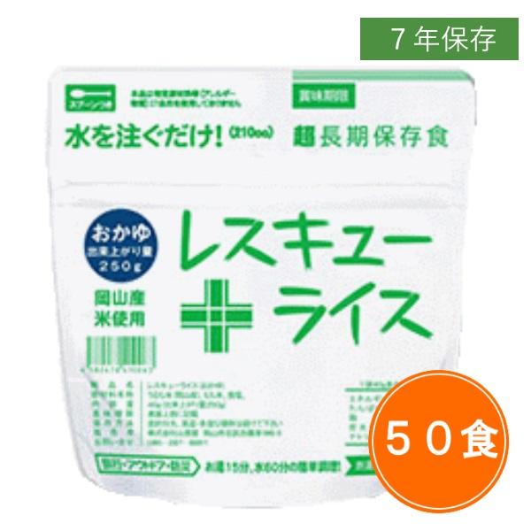 【送料無料】 7年保存 レスキューライス【おかゆ 50食セット】 セット 保存食 アルファ米