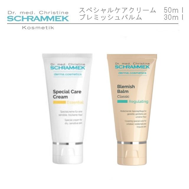 【送料無料】シュラメック(Schrammek) スペシャルケアクリーム 50ml ブレミッシュバルム 30ml