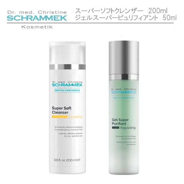 【送料無料】シュラメック(Schrammek) スーパーソフトクレンザー 200ml ジェルスーパーピュリフィアント 50ml