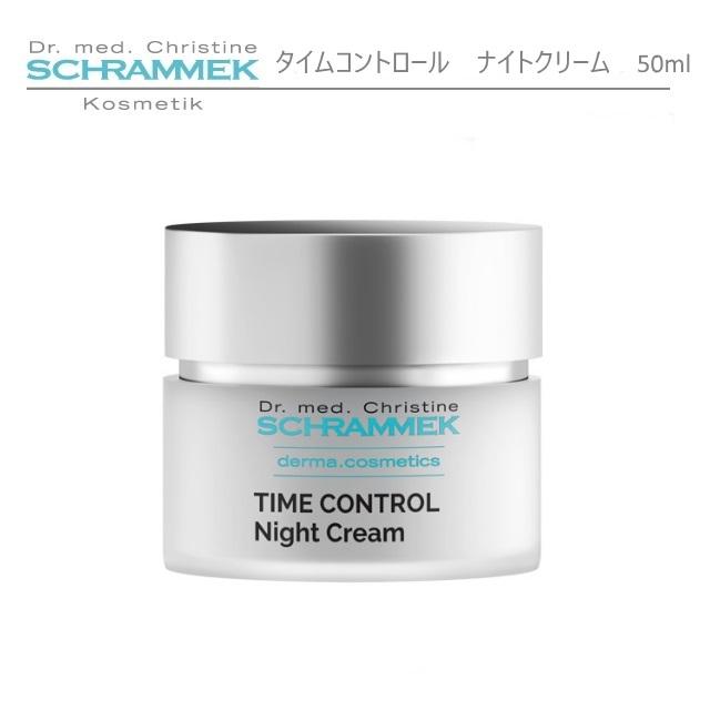 【送料無料】シュラメック(Schrammek)タイムコントロールナイトクリーム 50ml