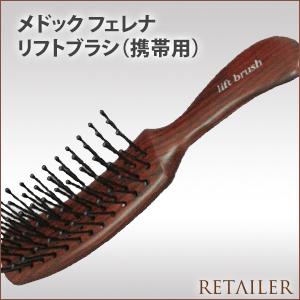 ♪ ferenarifutoburashi(便携式)<梳子>