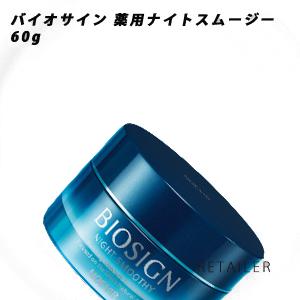 ♪【NOEVIR】ノエビアバイオサイン 薬用ナイトスムージー60g<美容液・スキンケア><医薬部外品>