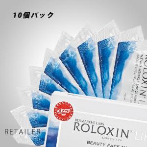 ♪10個パック 【ロロキシンリフト】ロロキシンリフト <フェイスマスク・フェイスパック><スキンケア><MRI>