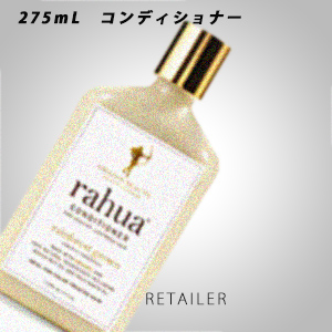 ♪ 275ml【rahua】ラウアラウアコンディショナー275ml<ヘアコンディショナー>
