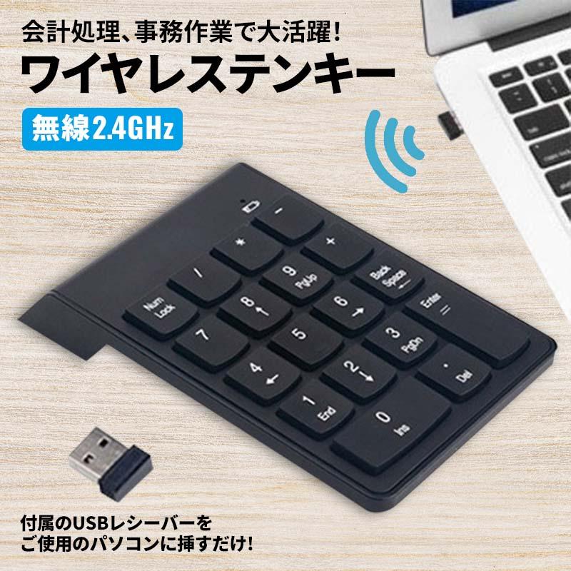 パソコン キーボード 数字入力 付与 テンキー テンキーボード ワイヤレス 数字 コンパクト Mac PC 無線 USB R1318-JH Windows 商い iOS