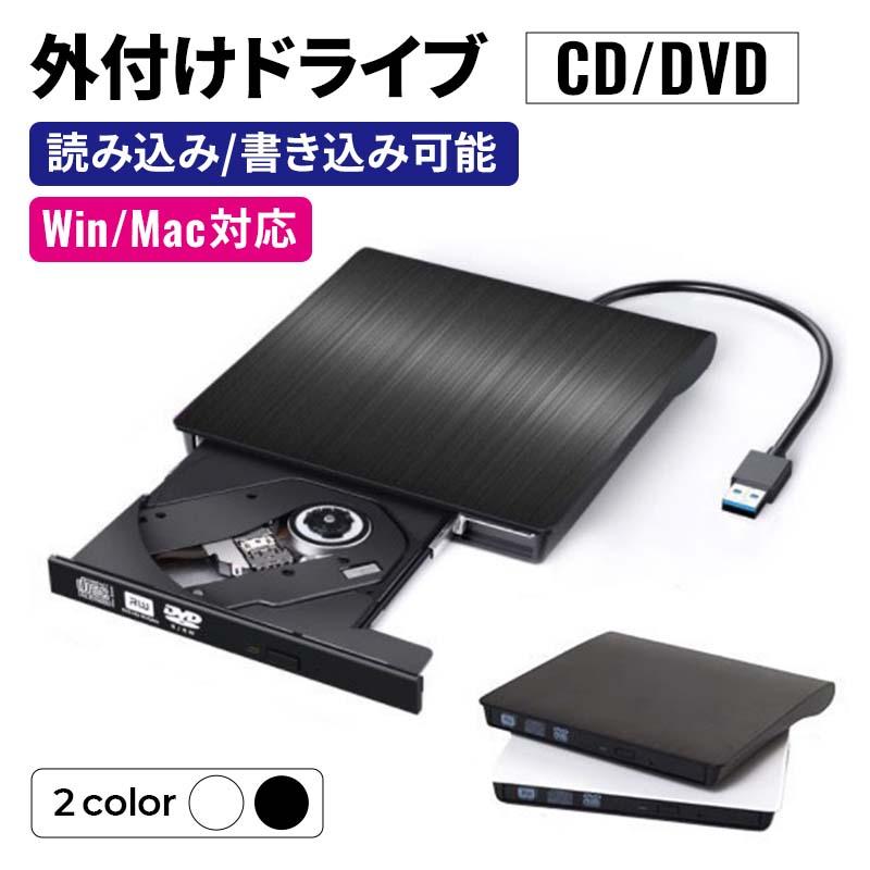 外付けdvdドライブ USB3.0 Windows10 オープニング 大放出セール DVDドライブ セールSALE%OFF 外付け mac CD DVD書き込み対応 windows 薄型 高速 R1304-JH USB