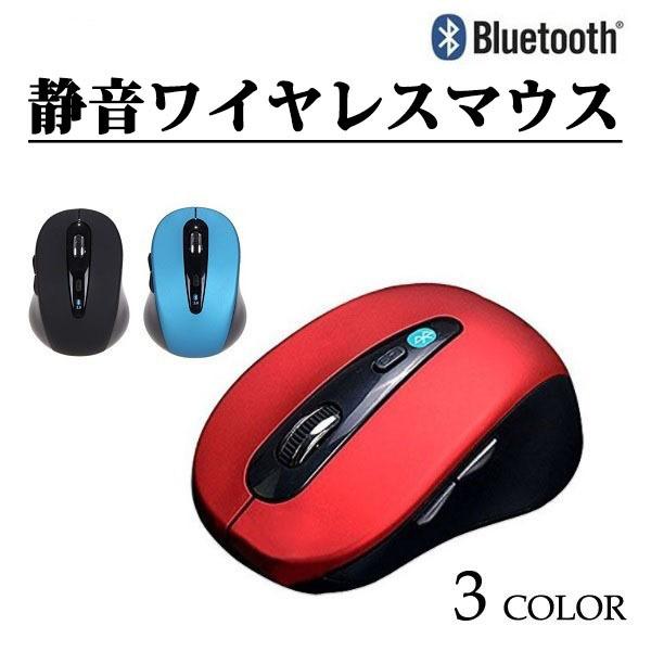 ワイヤレスマウス 静音 光学式 電池式 マウス Bluetooth 5ボタン PC 高機能マウス 着後レビューで 送料無料 ワイヤレス 受賞店 R1251-JH ブルートゥース 無線