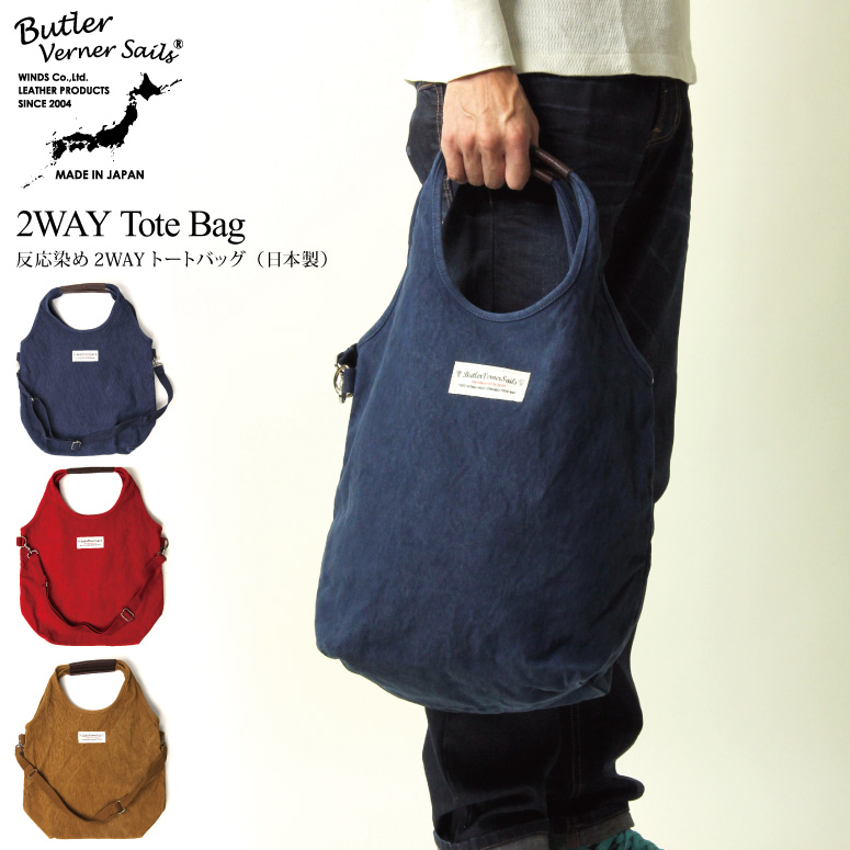 Bag Butler
