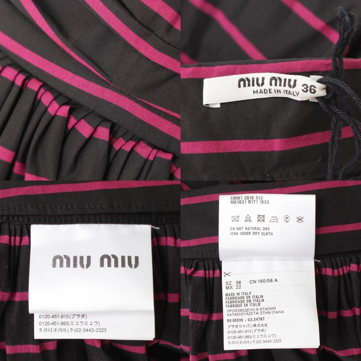 ミュウミュウ Miu Miu 2018 サイドリボン ボーダー スカート パープル×ブラック 36 未使用 鑑定済・正規品保証 6771054ALq3Rj