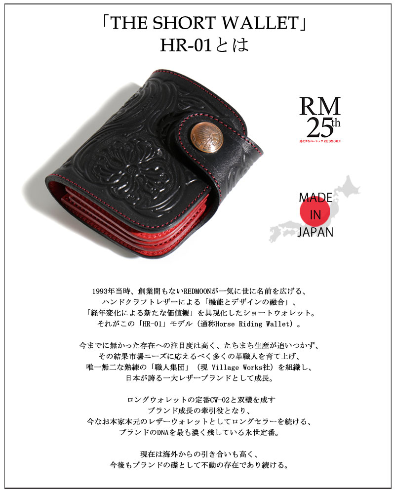 REDMOON red moon emboss short wallet leather leather concho RM-HR01ARF  [there is not the adult boyfriend man present that men men's things genuine