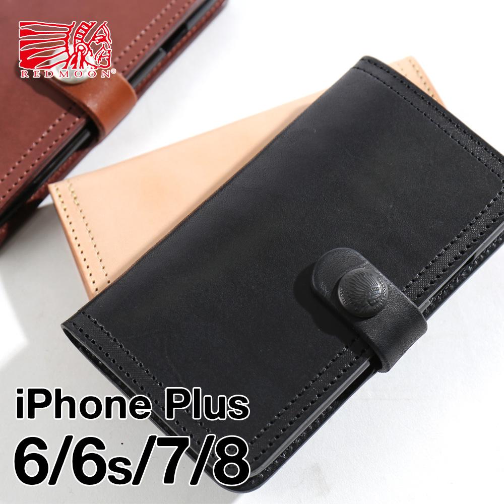 REDMOON レッドムーン iphone Plus対応スマホケース RM-IPC6P/RM-IPC6Ps/RM-IPC7P/RM-IPC8P[メンズ 男物 本革 サドルレザー レザー アイフォン スマートフォン 日本製 職人 匠 手作り おしゃれ かっこいい 大人 彼氏 男性 プレゼント]