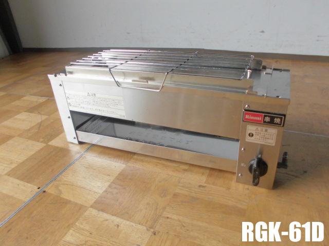 【中古】厨房 業務用リンナイ ガス赤外線グリラー串焼き 61号 RGK-61DW606.5×D209.5×H216mm 2017年製