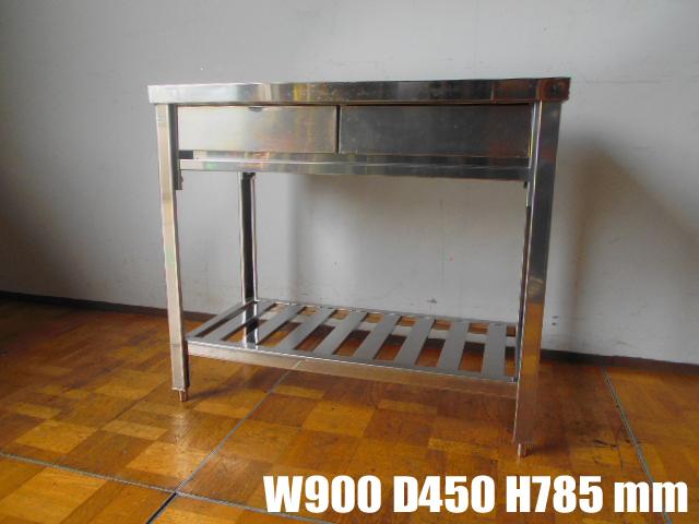 【中古】厨房 業務用引出付 作業台 調理台 W900×D450×H785mm調整脚+30mm