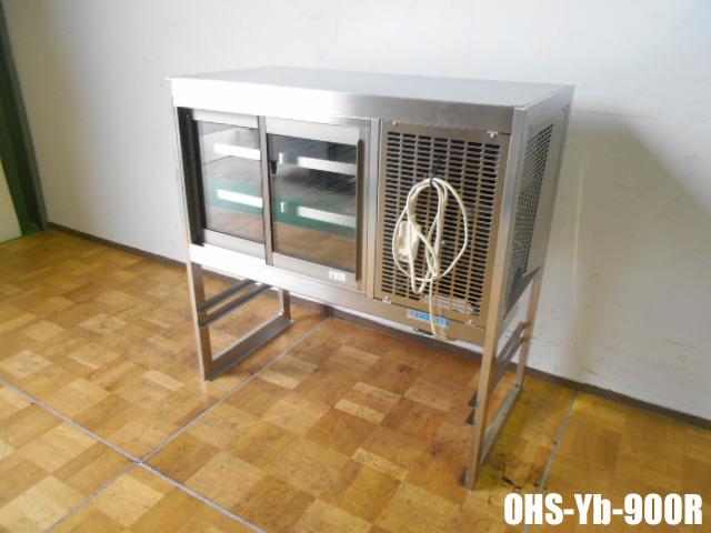【中古】厨房 業務用大穂 低温多目的ショーケースOHS-Yb-900R業務用ショーケース低温ケース100V 2015年製 照明付きW900×D400×H900m