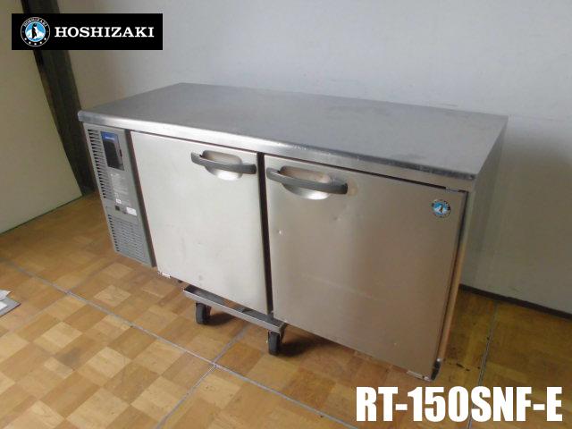 【中古】厨房 ホシザキ業務用 台下冷蔵庫 コールドテーブル RT-150SNF-E W1500 D600 H800 329L
