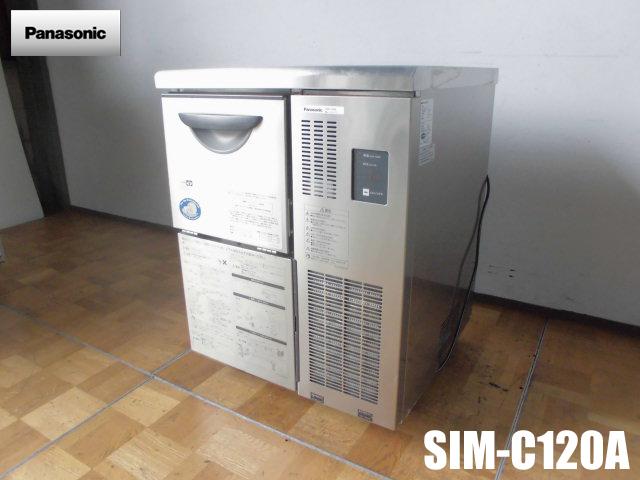 【中古】厨房 業務用 パナソニック チップアイス 製氷機 SIM-C120A アンダーカウンター 台下