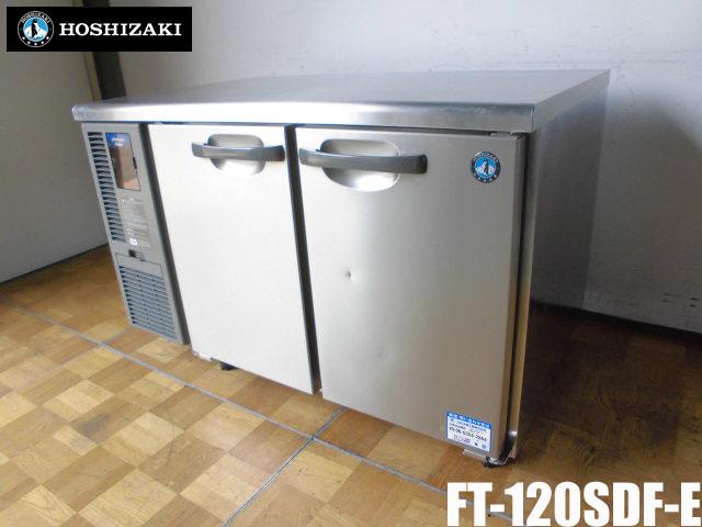 【中古】厨房 ホシザキ コールドテーブル 台下冷凍庫 フリーザー FT-120SDF-E W1200 D750 H800mm 2017年製