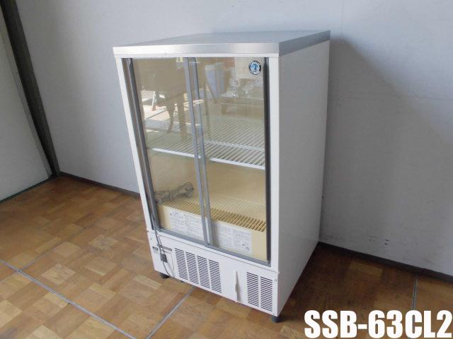 【中古】厨房 業務用ホシザキ 冷蔵ショーケースSSB-63CL2 W630×D550×H1080mm