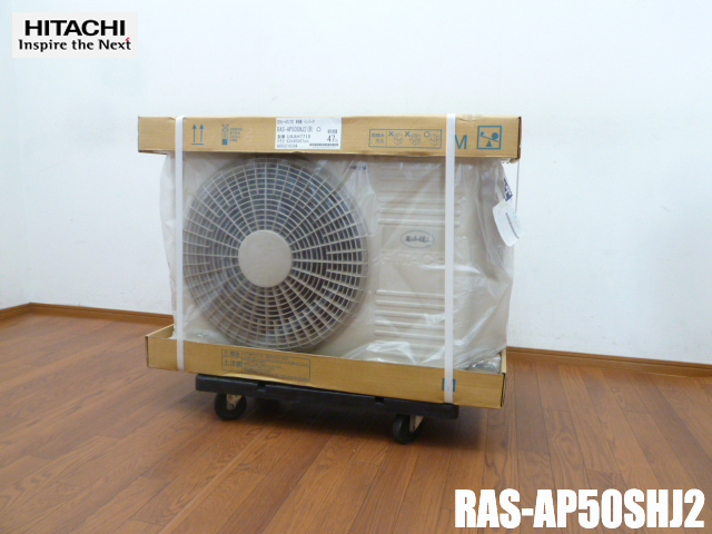 【新品 未使用】日立業務用エアコン室外機のみ RAS-AP50SHJ2省エネの達人 (1) 単相200V2馬力 R410Aパッケージエアコン