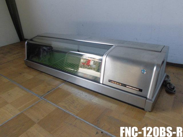【中古】厨房 ホシザキ 恒温高湿 ネタケース FNC-120BS-R 2012年製 W1200×D345×H280mm