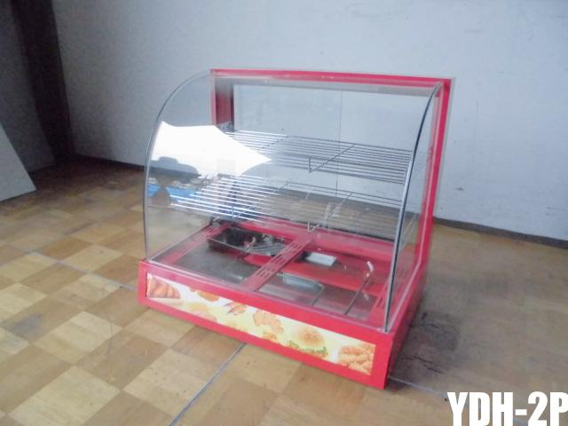 【中古】厨房 業務用 卓上 ホットショーケース 温蔵ショーケース ホットウォーマー フードケース YDH-2P 棚2段 LED照明 100V 50Hz 2016年製