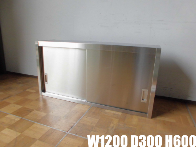 【中古】厨房 吊り戸棚 吊戸 食器棚 食器庫 棚可動式 飲食店 店舗 W1200×D300×H600mm