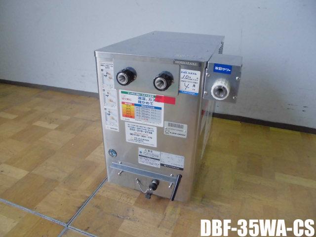 【中古】厨房 ホシザキ 2口 ビールディスペンサー DBF-34WA-CS ジャンク