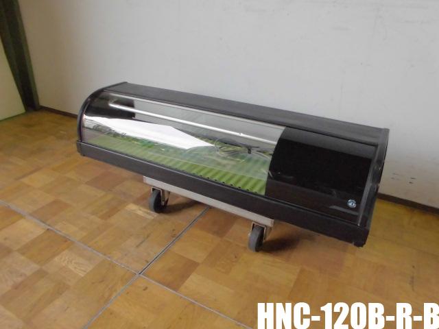 【中古】厨房 業務用 ホシザキ ネタケース 冷蔵ショーケース HNC-120B-R-B 冷却装置右側 寿司や 炉辺 W1200×D345×H270mm