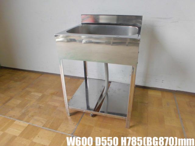 【中古】厨房 業務用 1槽シンク 流し台 W600×D550×H785mm