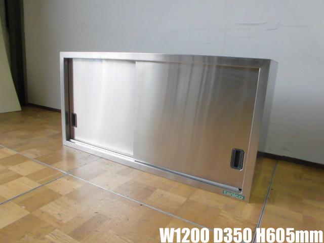 【中古】厨房 吊り戸棚 タニコー 吊戸 食器棚 棚可動式 飲食店 店舗 W1200×D350×H605mm