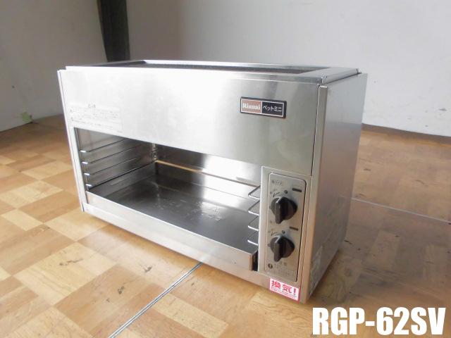 【中古】厨房 業務用リンナイ 都市ガスペットミニグリラーRGP-62SVW630×D250×H395mm 2014年製