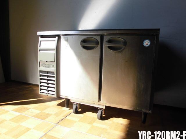 【中古】厨房 フクシマ 業務用 台下冷蔵庫 コールドテーブル YRC-120RM2-F 100V 241L センターピラーレス W1200×D600×H800mm 2016年製 A