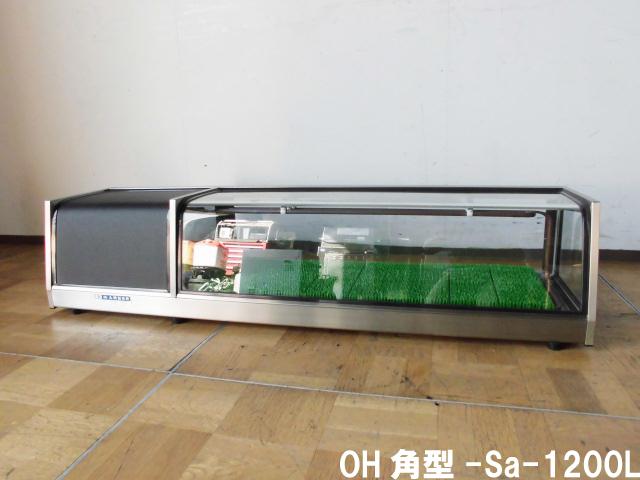 【中古】厨房 大穂 業務用 角型ネタケース 冷蔵ショーケース OH角型-Sa-1200L 100V 29L 機械室左側 取扱説明書付き 寿司や 炉辺 2016年製