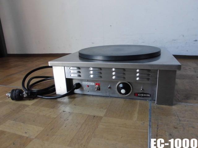 【中古】厨房 エイシン 業務用 電気式 一連 クレープ焼き機 EC-1000 三相200V シングルパン 焼き面410mm ECシリーズ W500×D500×H160mm