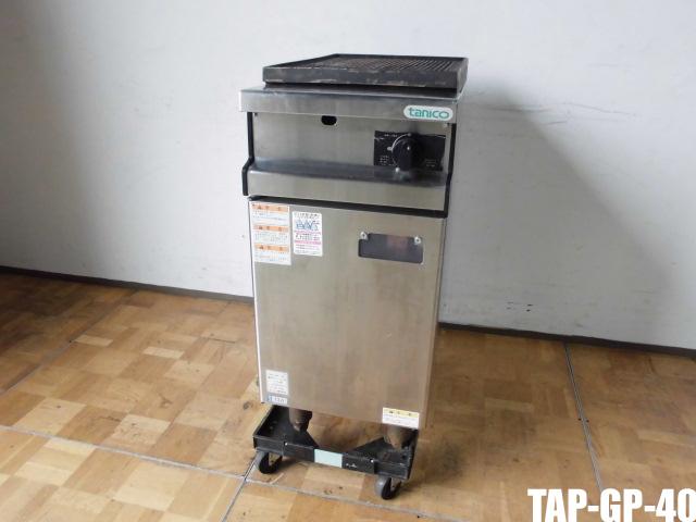 【中古】厨房 タニコー 業務用 グリルプレート 鉄板グリドル 鉄板焼き台 TAP-GP-40 都市ガス 圧電点火 W400×D770×H900mm