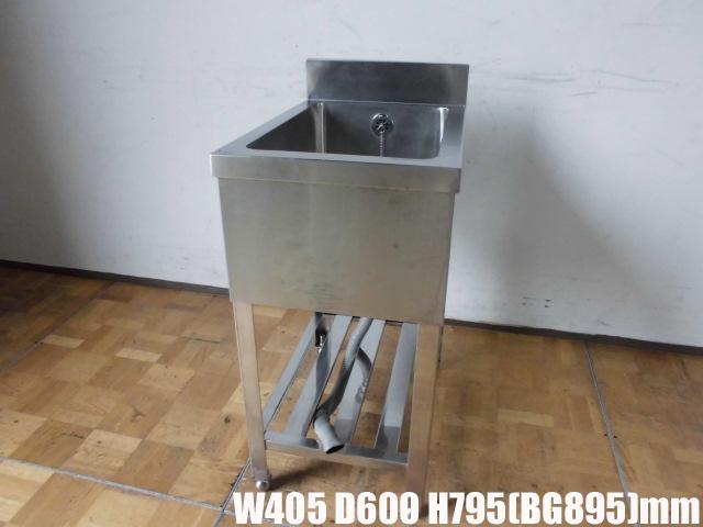 【中古】厨房 業務用1槽シンク 流し台 W405×D600×H795(BG895)mm 調整脚:+30mm